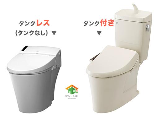 タンクレストイレとタンク付きトイレの画像