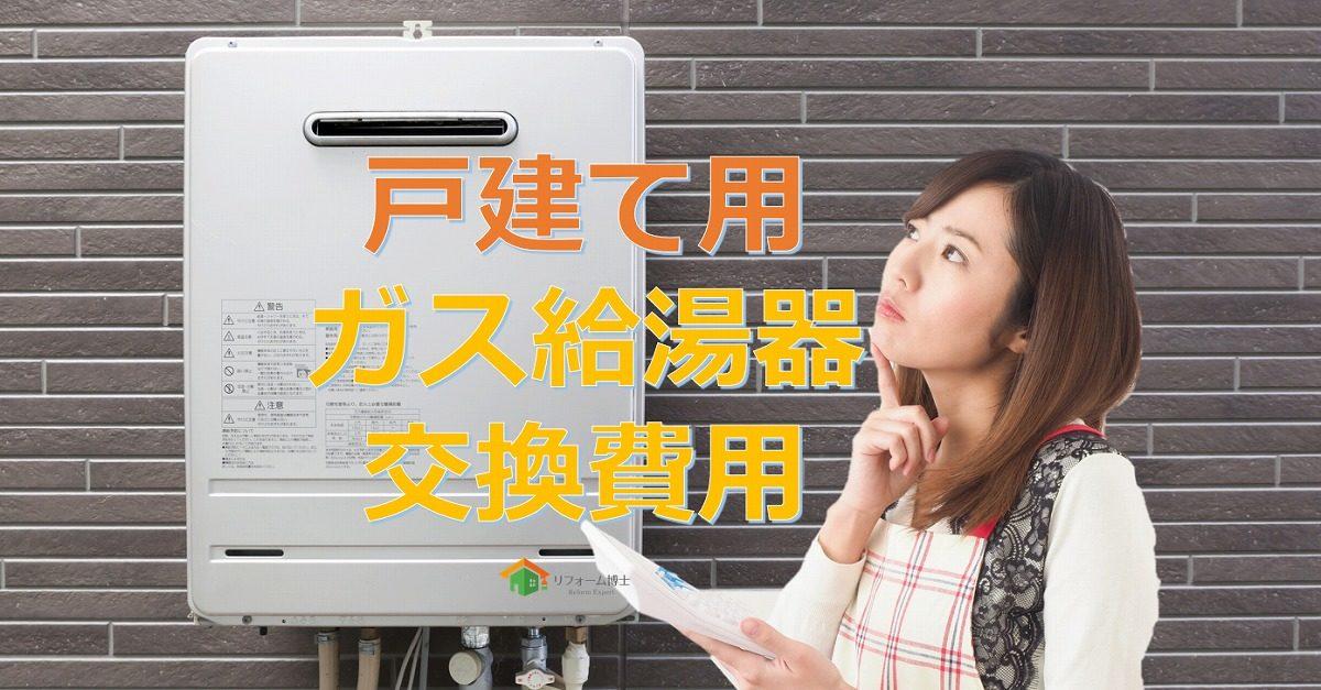 戸建て用ガス給湯器交換費用