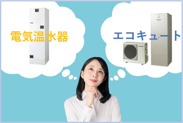電気温水器かエコキュート