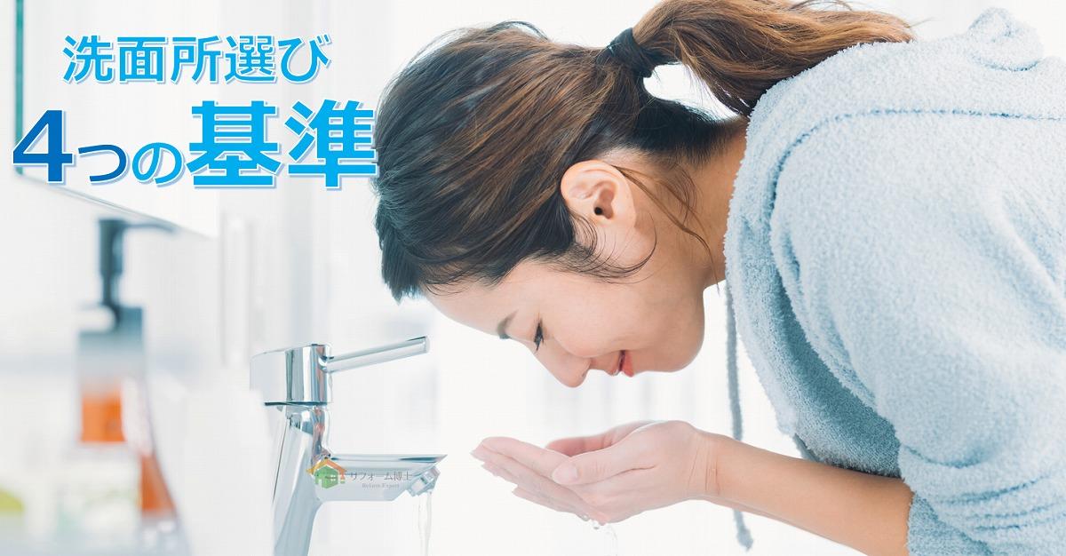 洗面所選び4つの基準