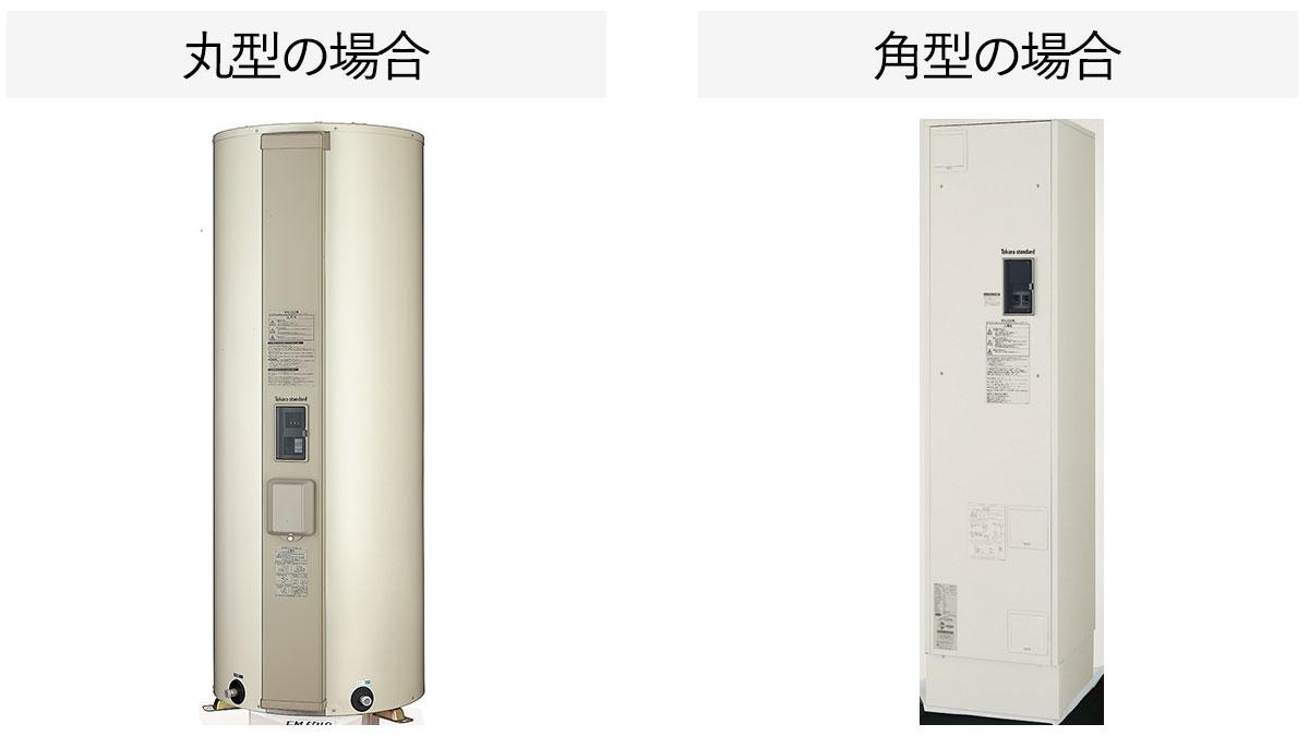 電気温水器形の違い