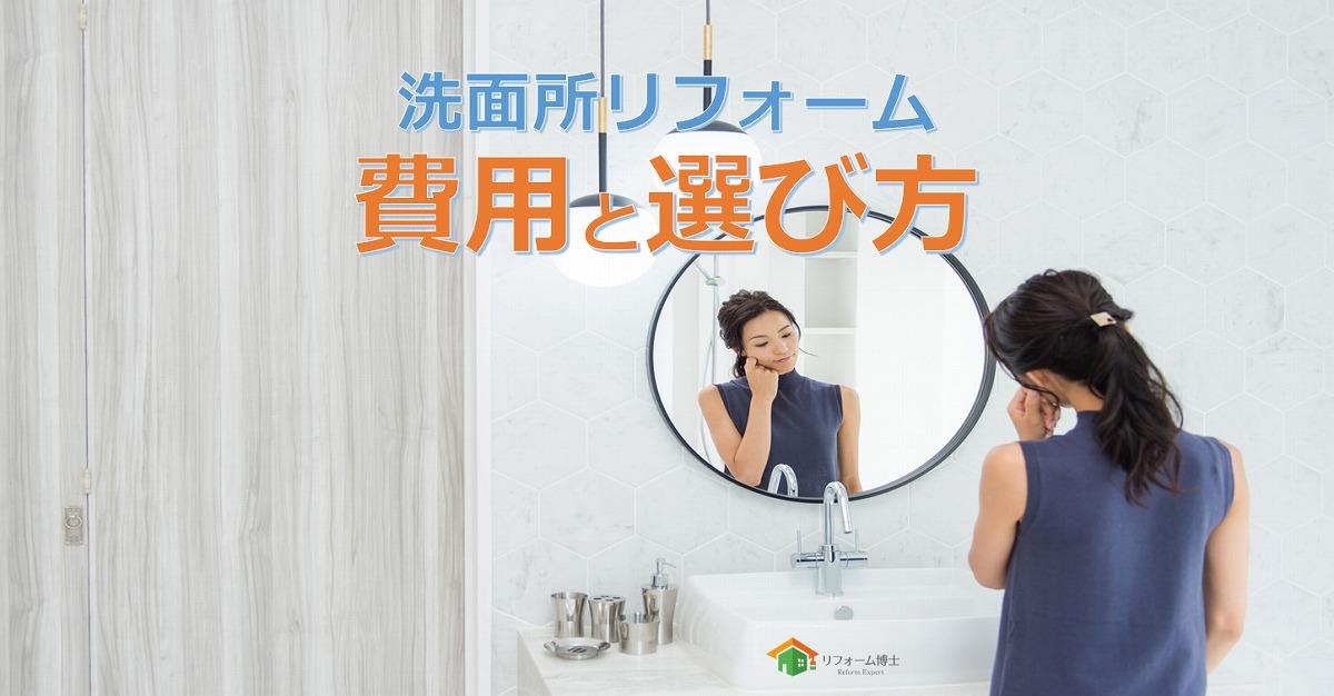洗面所リフォーム費用と選び方