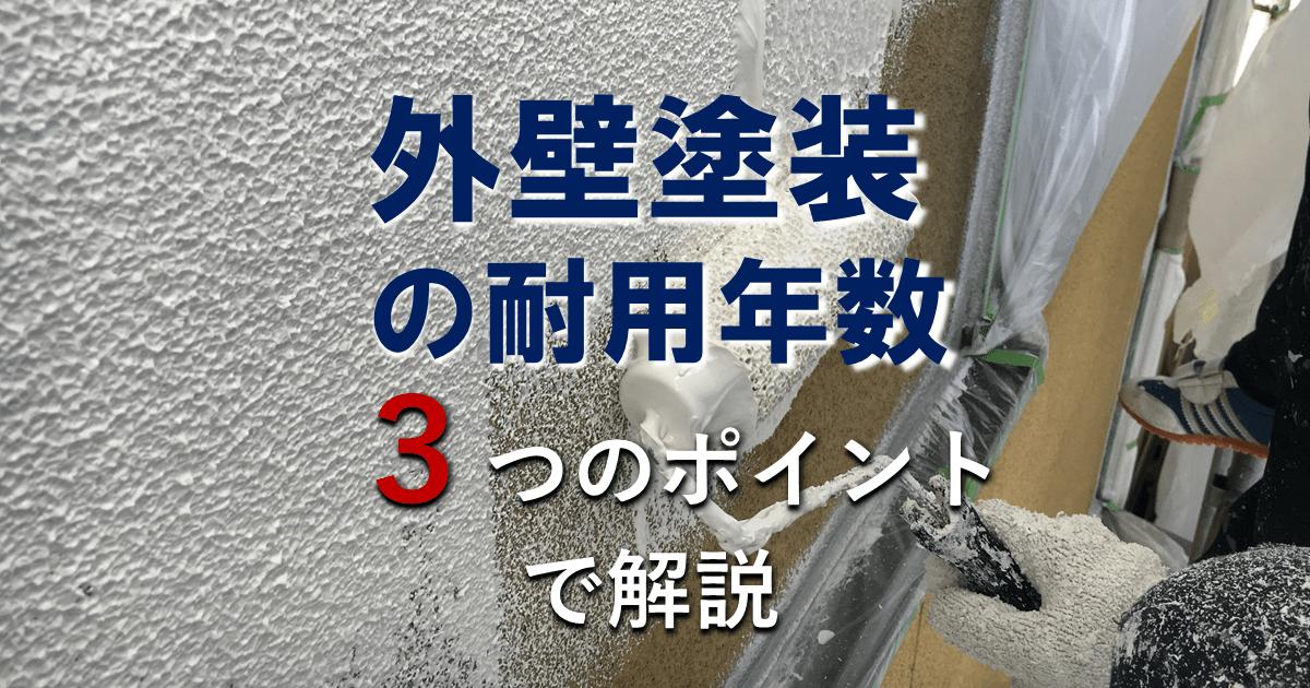 外壁塗装耐用年数OGP